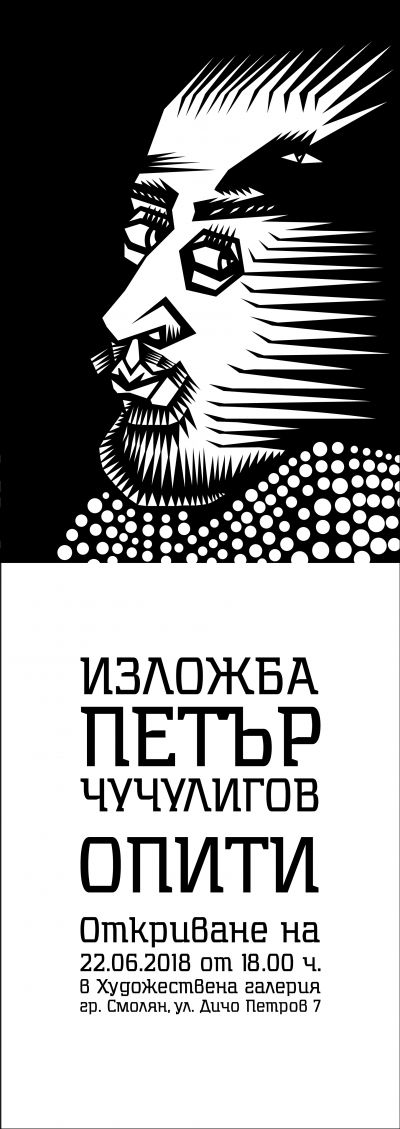 Изложба  - Изображение 1