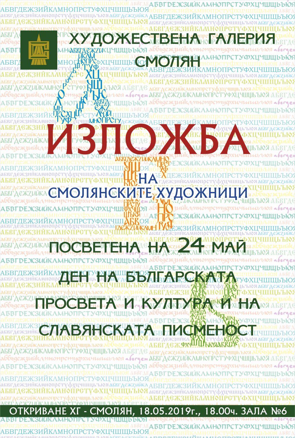 Изложба на Смолянските художници - голяма снимка