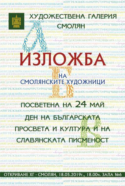 Посветена на 24 май - Изображение 1