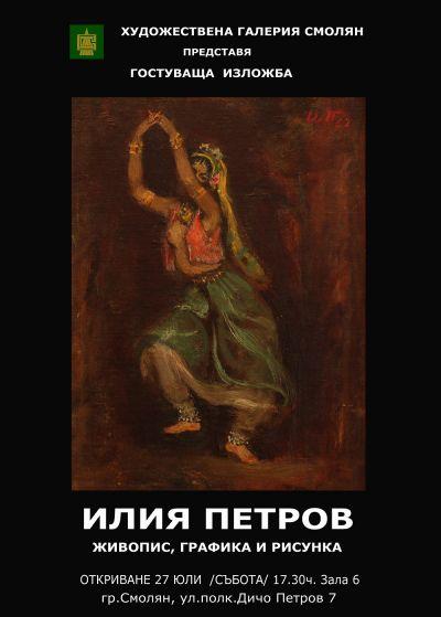 Илия Петров - Изображение 1