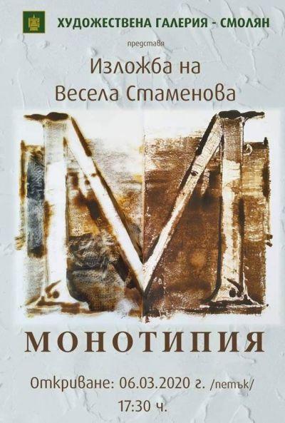 Монотипия - Изображение 1