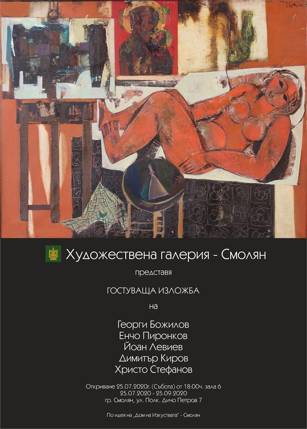 Гостуваща изложба на Пловдивски художници - голяма снимка
