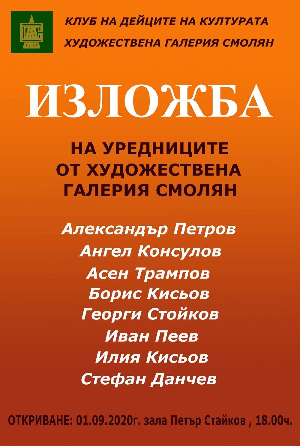 Изложба на уредниците от ХГ-Смолян - голяма снимка