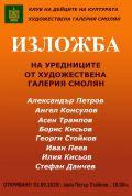 Изложба на уредниците от ХГ-Смолян - малка снимка