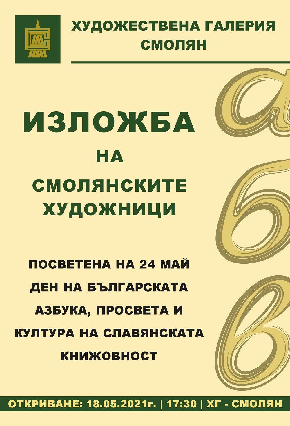 Изложба на смолянските художници по случай 24 май - голяма снимка