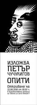 Изложба - Художествена галерия - Смолян