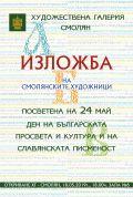 Изложба на Смолянските художници - Художествена галерия - Смолян