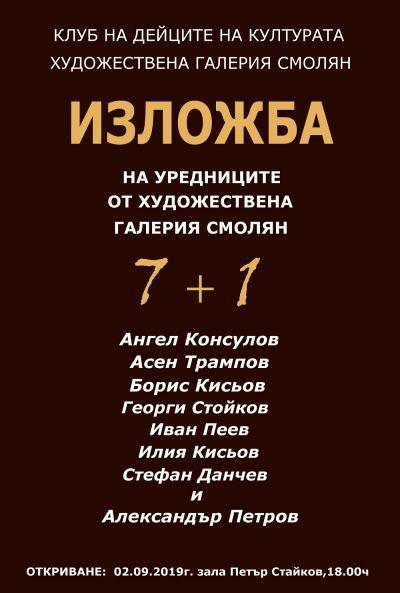 Изложба 7+1 1