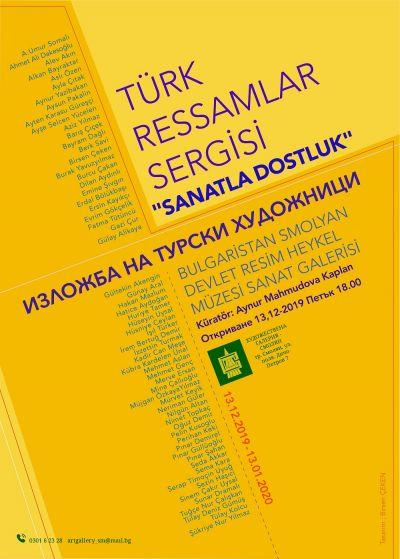 Изложба на Турски художници 1