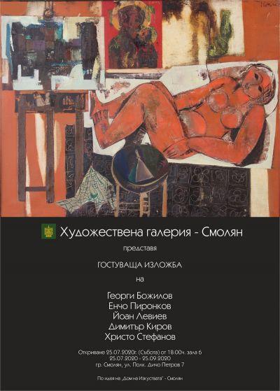 Гостуваща изложба на Пловдивски художници 1
