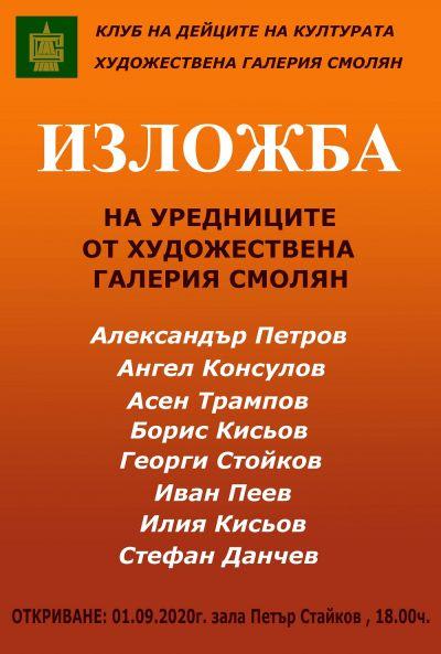 Изложба на уредниците от ХГ-Смолян 1