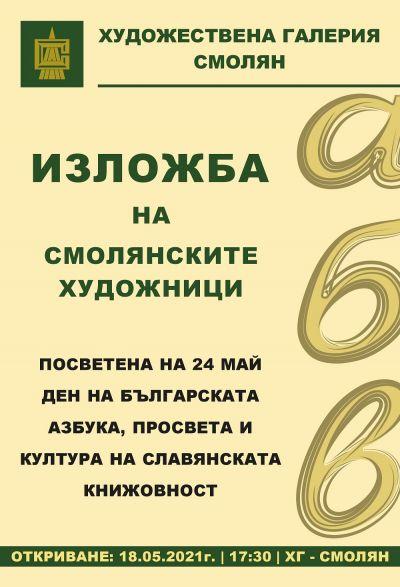 Изложба на смолянските художници по случай 24 май 1