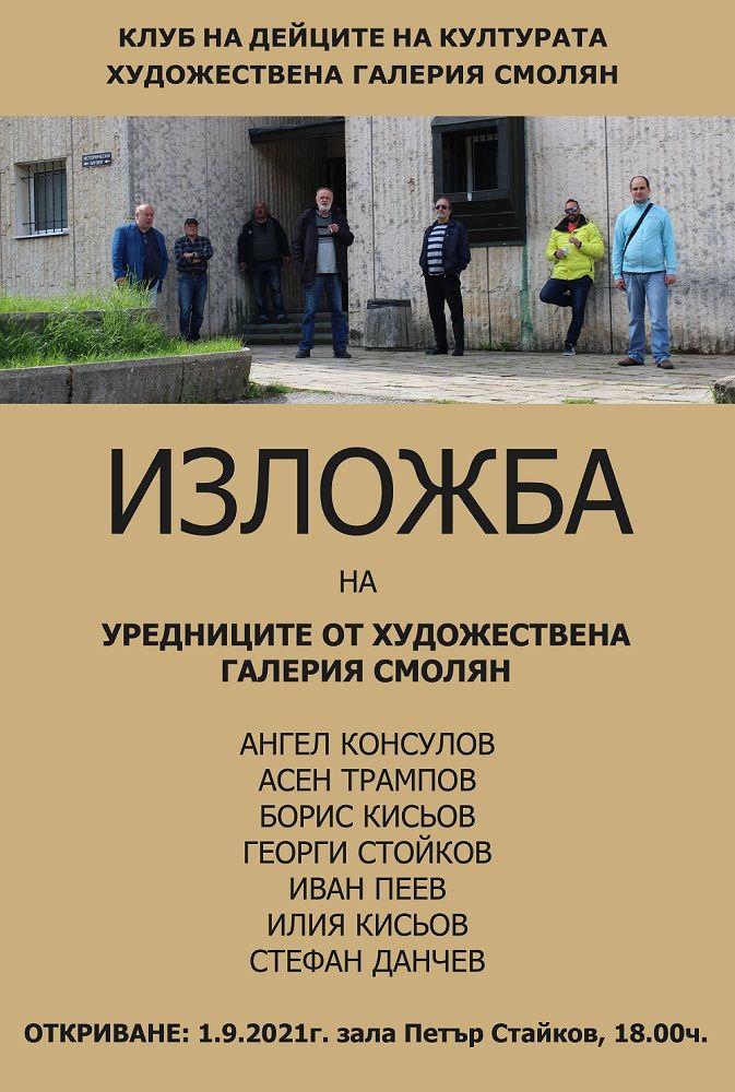 Традиционна изложба на уредниците от ХГ-Смолян  - голяма снимка