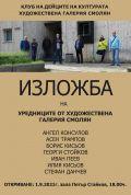 Традиционна изложба на уредниците от ХГ-Смолян  - малка снимка
